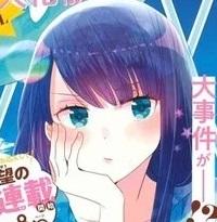 Image - Asada Nikki commence 2 nouveaux mangas