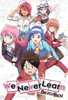 Image - L'anime Bokutachi wa Benkyou ga Dekinai aura une saison 2 !