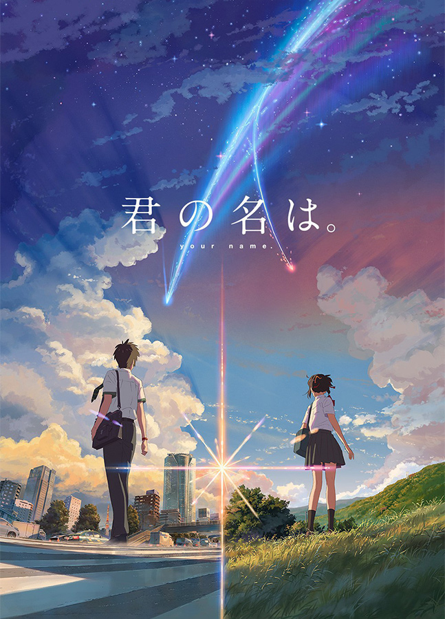 Image de Your Name